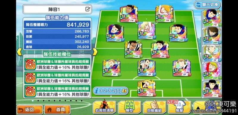 Screenshot_20191129-182555_CaptainTsubasa.jpg