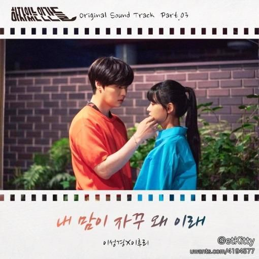love with flaws ost part 3.jpg