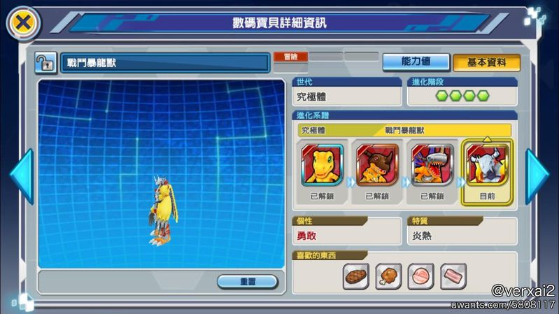 DigimonReA_Screenshot_2020.10.26_16.06.43.jpg