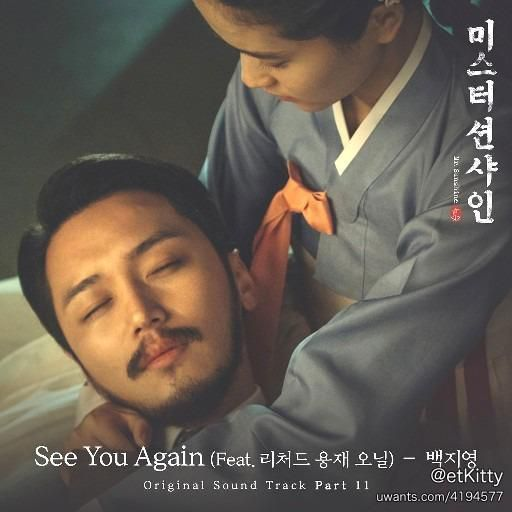 mr-sunshine ost part 11.jpg