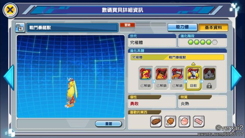 DigimonReA_Screenshot_2020.10.26_16.06.48.jpg