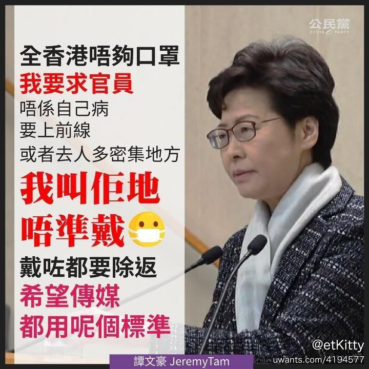 2020 02 04 no mask order by Carrie Lam.jpg