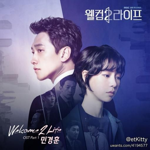 Welcome 2 Life ost part 1.jpg