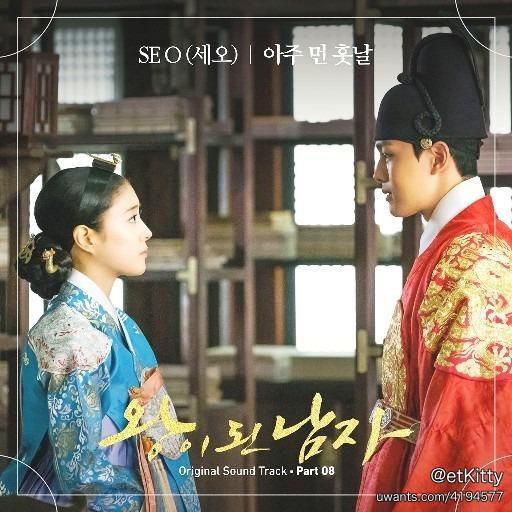 Crowned King ost part 8.jpg