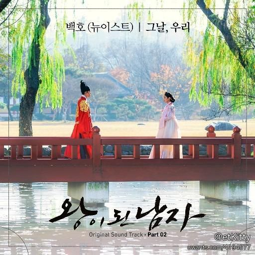 Crowned King ost part 2.jpg