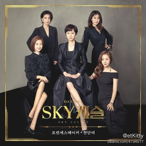 SKY Castle ost part 1.jpg